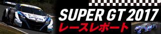 SUPER GT 2017 Modulo