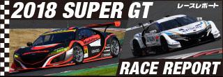 2018 SUPER GT