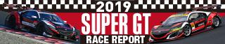 2019 SUPER GT