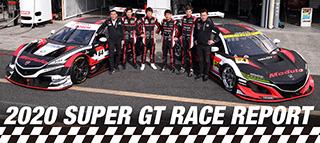 2020 SUPER GT